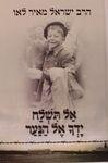 אל תשלח ידך אל הנער / הרב ישראל מאיר לאו – הספרייה הלאומית