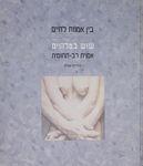 """בין אמנות לחיים : שוש בטלהיים, אמנית רב תחומית / טקסט: ד""""ר יהודית שפלן – הספרייה הלאומית"""