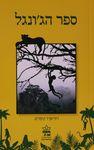 ספר הג'ונגל / רודיארד קיפלינג ; עברית: אוריאל אופק – הספרייה הלאומית