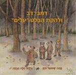 דמבי-דב ולהקת הבלט עלים / שמואל כהן ; איורים: הלה חבקין – הספרייה הלאומית