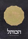 פיוטים בונסח יהודי אוראן .[הקלטת שמע] – הספרייה הלאומית