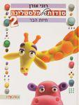 חיות הבר / רוני אורן ; [עריכה - רחלה זנדבנק] – הספרייה הלאומית