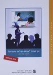 איך מורים לומדים מצילומי שיעורים? : דוח פעילות / ריכז וערך סרגיי טלנקר – הספרייה הלאומית