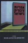 אחריות ציבורית בישראל / עורכים - רפאל כהן-אלמגור, אורי ארבל-גנץ, אסא כשר – הספרייה הלאומית