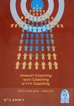 "Coaching למשפחה, coaching לנוער, coaching לילדים / מאת ראובן כ""ץ – הספרייה הלאומית"