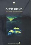 מעשה סיפור : מחקרים בסיפורת היהודית / עורכים - אבידב ליפסקר, רלה קושלבסקי – הספרייה הלאומית