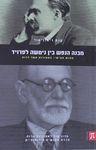 מבנה הנפש בין ניטשה לפרויד / כתבה ענת רימון-אור ; ייעוץ מדעי - רונית פלג – הספרייה הלאומית