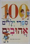 100 ספרי ילדים אהובים / כתבה וערכה תמי הראל – הספרייה הלאומית