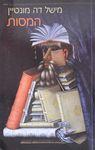 המסות / מישל דה מונטיין ; [מצרפתית - אביבה ברק (הומי) ; מבוא - נדין קופרטי-צור] – הספרייה הלאומית