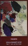 ימינה לסמטת גן-עדן : מבחר שירים, 2011-1971 / חיים נגיד ; הציורים בשער ובעמודים הבאים - מנשה קדישמן – הספרייה הלאומית