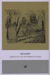באווירה הפסטורלית של בית העלמין : שירים / יונתן ברקאי ; עריכה: יקיר בן-משה – הספרייה הלאומית