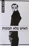 האיש בלא תכונות / רוברט מוסיל ; תרגום מגרמנית והקדמה אברהם כרמל – הספרייה הלאומית