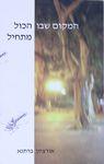 המקום שבו הכל מתחיל / אורציון ברתנא ; עריכה: חן ישראל קלינמן – הספרייה הלאומית