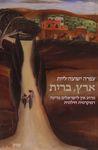ארץ, ברית : מדוע אין לישראלים מדינה דמוקרטית חילונית / עפרה ישועה-ליית ; עריכה: יעל ישראל – הספרייה הלאומית