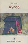 מחבואים / שרקה ספן – הספרייה הלאומית
