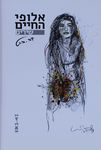 אלופי החיים : שירים / דב בהט ; עורכת: לילי פרי ; איורים: אורי ליפשיץ – הספרייה הלאומית