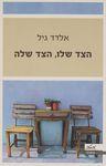 הצד שלו הצד שלה / אלדד גיל ; עורכת הספר: אילנה ברנשטיין – הספרייה הלאומית
