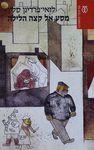 מסע אל קצה הלילה / לואי-פרדינן סלין ; [תירגמה מצרפתית והוסיפה אחרית דבר אילנה המרמן] – הספרייה הלאומית