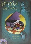 מוצרט הקוסם הקטן עבוד - אנה אוביולס ; איורים - סובי ; תרגום ועבוד עברי - יורם מלצר – הספרייה הלאומית