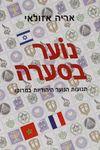 נוער בסערה : תנועות הנוער היהודיות במרוקו / אריה אזולאי – הספרייה הלאומית