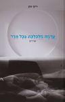 ערמה מלכלכת בכל חדר : שירים / ריקי כהן ; עורכת הספר: טל ניצן – הספרייה הלאומית