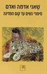 שאני אדמה ואדם : סיפורי נשים עד קום המדינה / בחרה, ההדירה והוסיפה אחרית דבר - יפה ברלוביץ – הספרייה הלאומית