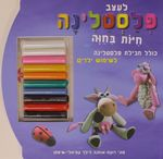 חיות בחוה / מוני רוקח-אוחנה, לילך קסיאלי-שיפמן ; עיצוב: סטודיו רוג – הספרייה הלאומית