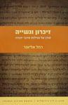 זיכרון ונשייה : סודן של מגילות מדבר יהודה / רחל אליאור – הספרייה הלאומית