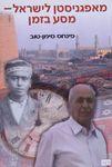 מאפגניסטן לישראל - מסע בזמן : אוטוביוגרפיה / פינחס סימן טוב – הספרייה הלאומית