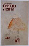 מבפנים החוצה : שירים / פסי מרגוליס ; ציורים: פסי מרגוליס – הספרייה הלאומית