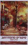 סיפורים מהמדרחוב / עידן שפר ; עריכה: תמרה אבנר – הספרייה הלאומית