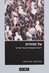 על ההדרה : ייצוגים תקשורתיים של 'אחרים' / עמית קמה, ענת פירסט ; עריכת לשון: רות רמות – הספרייה הלאומית