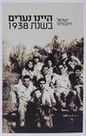 היינו נערים בשנת 1938 / ישראל דהבנדטי ; ניהול והפקה: אבי ליפשיץ - אות הפקות – הספרייה הלאומית