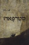 סטרפאדו / ש.י. כהן – הספרייה הלאומית