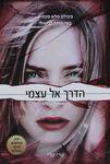 הדרך אל עצמי / טרי טרי ; תרגום: בן ציון הרמן – הספרייה הלאומית