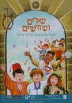 שירים ושורשים מאוצר הפיוטים של קהילות ישראל .[ספר + הקלטת שמע] – הספרייה הלאומית