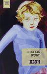 ניצבת / אברהם ב. יהושע ; עורך הספר: מנחם פרי – הספרייה הלאומית