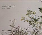 פרגודים יפניים מאוסף גיטר ילן / האוצרת: מרים מלאכי ; עיצוב החוברת: יעל במברגר ; תרגום ועריכה: תמי מיכאלי – הספרייה הלאומית