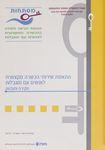 התאמת שירותי הכשרה מקצועית לאנשים עם מוגבלות : סקירה ותובנות / ייזום: אמיל מלול ; כתיבה: Byon-It solutions ; ריכוז: דפנה סילוביסקי ; עריכה לשונית ופיקוח על ההפקה: יפה פרידמן ; עיצוב והפקה: סטודיו תמרינדי – הספרייה הלאומית