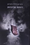 רוחות מרדניות / חליל ג'ובראן ; מאנגלית: רעיה ג'קסון ; עריכת התרגום: ראובן מירן – הספרייה הלאומית