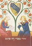 סיפורי מארי דה פרנס / תרגום מאנגלו-נורמנית, הערות ומבוא - טובי ביברינג – הספרייה הלאומית