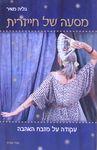 מסעה של חייזרית עקודה על מזבח האהבה / גליה מאיר; שכתוב ועריכה לשונית: דנה שילר – הספרייה הלאומית