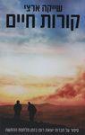 קורות חיים : סיפור על חברות יוצאת דופן בזמן מלחמת ההתשה / שייקה ארצי – הספרייה הלאומית