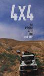 4X4 : 40 סיבות לטייל ברכב שטח - 40 מסלולים לרכב שטח / יואב קווה – הספרייה הלאומית