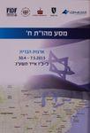 """מסע מהו""""ת ח : ארצות הברית, כ-כז אייר תשע""""ג, 30.4-7.5.2013 – הספרייה הלאומית"""