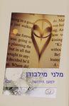 למען הירושה / מלני מילבורן ; עריכת תרגום: עדי שניידר – הספרייה הלאומית