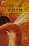 מות הנזיר / אלון חילו ; עורך הספר: אלי הירש – הספרייה הלאומית