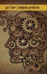 הדמיון והמוח / יעל רנן – הספרייה הלאומית