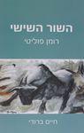 השור השישי / חיים ברודי ; עריכה לשונית: יעל סלמון ברנע – הספרייה הלאומית