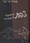 צפת ממצור לשחרור / כתב מאיר מי בר (מייברג) ; צייר אברהם נתנזון – הספרייה הלאומית
